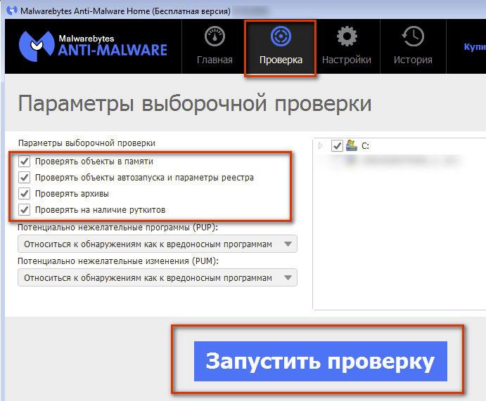 Как удалить anti malware - 2981