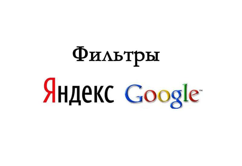 Фильтры Яндекса и Google