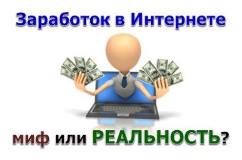 Заработок в интернете: миф или реальность