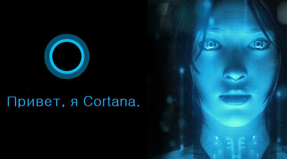 Первоначально Cortana называлась Louise
