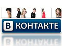 фотографии в Контакте
