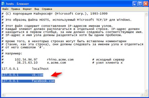 Как заблокировать сайт с помощью файла HOSTS