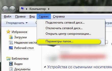 """системная опция """"Параметры папок"""""""