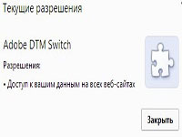 Как удалить Adobe dtm switch из браузера?