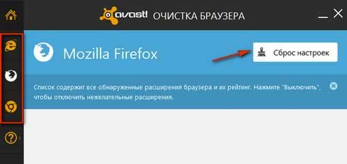 утилита Avast! Очистка браузера
