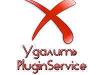 """иконка """"удалить Pluginservice"""""""