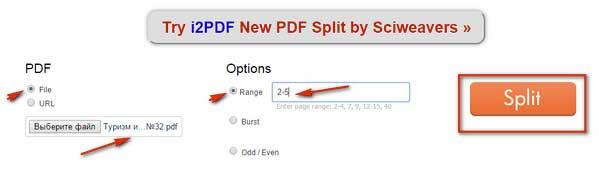 удаление страниц на iPDF2