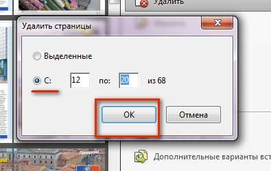выбор диапазона удаляемых страниц