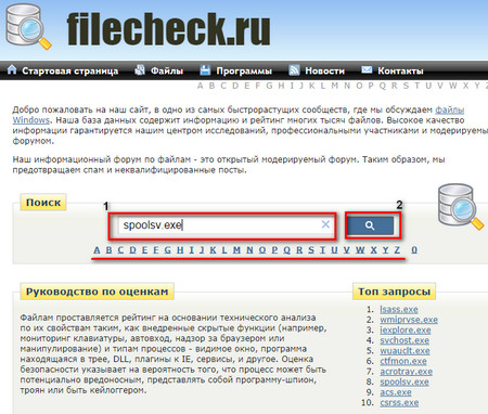 filecheck.ru