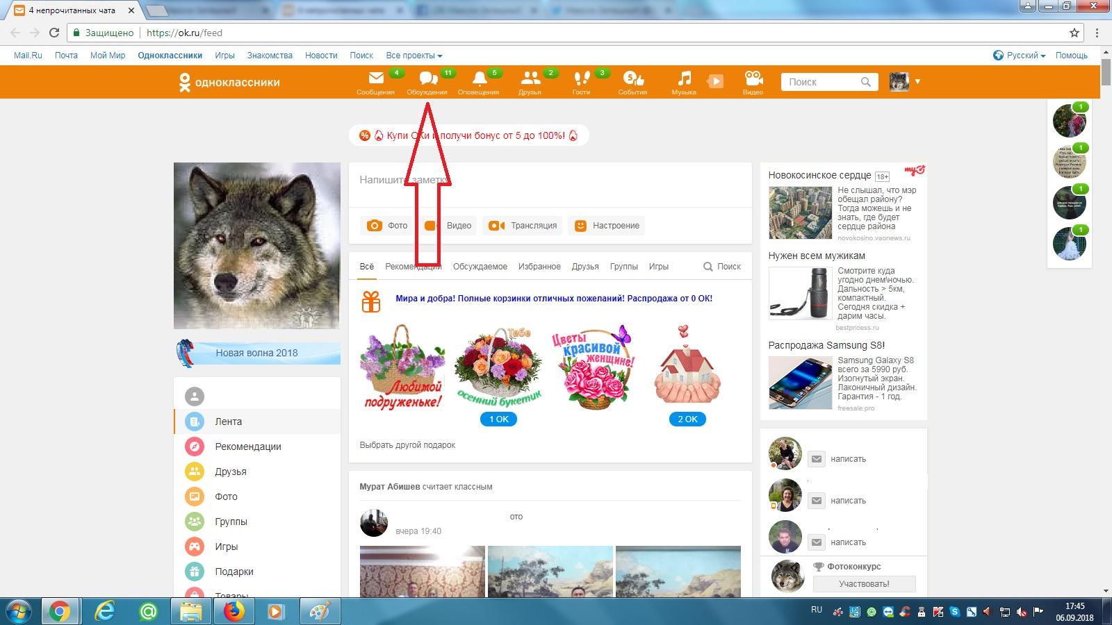 Как удалить обсуждения и комментарии в Одноклассниках?