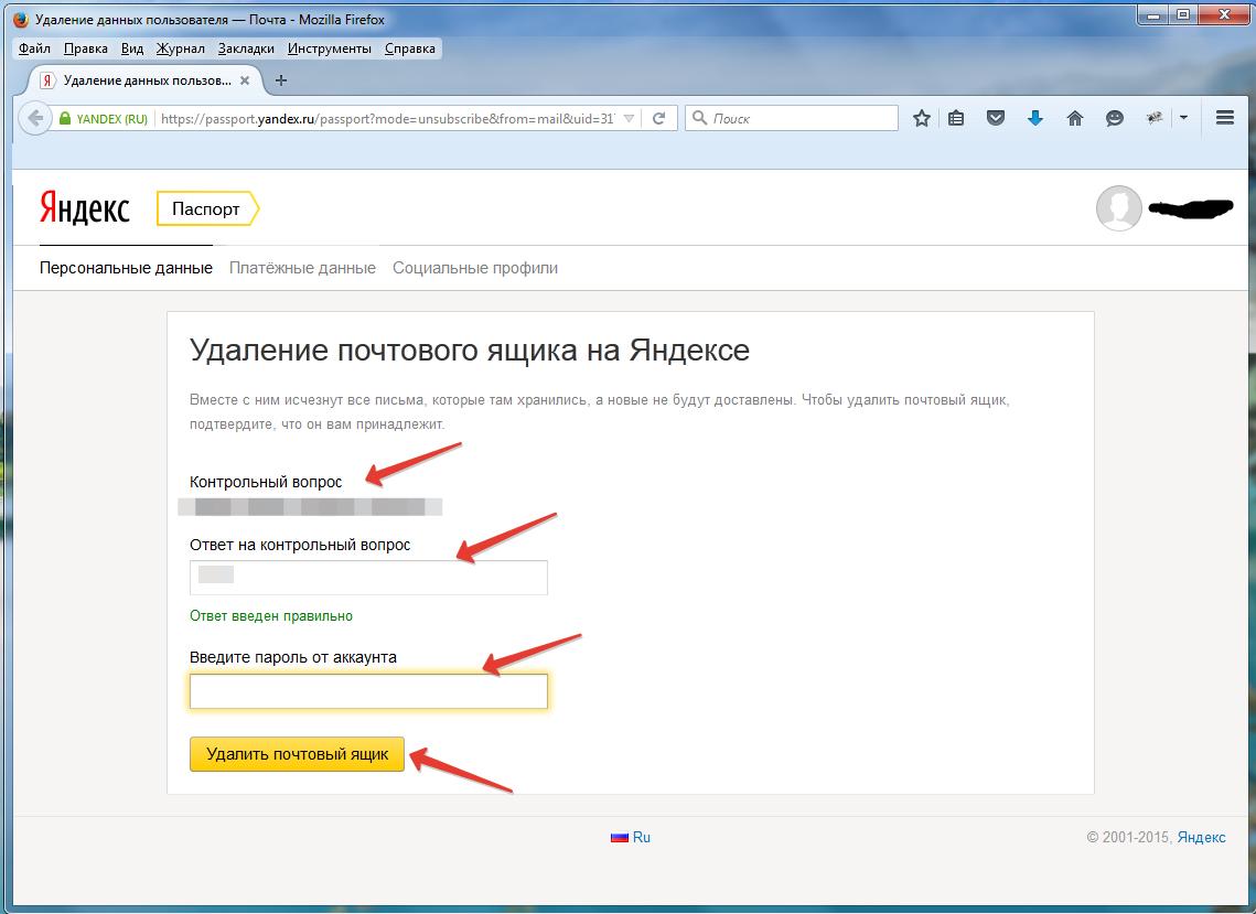 Как удалить почту на Яндексе: подробная инструкция