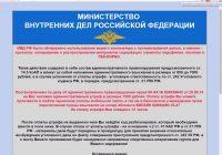 Как удалить вирус mvd.ru (МВД РФ): боремся с баннером-вымогателем