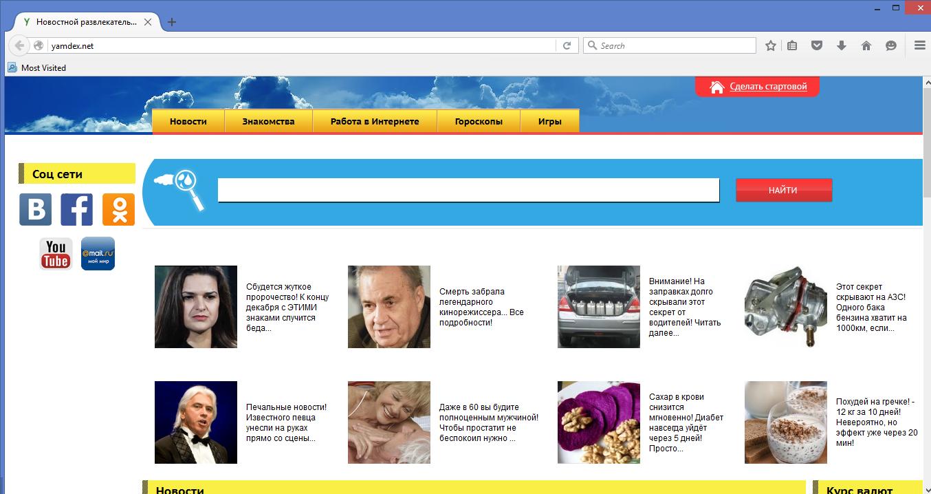 Как удалить Yamdex.net: очистка ОС+ сброс настроек в браузерах
