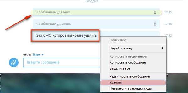 все детали как удалять сообшения в скайпе дидюля посвящение