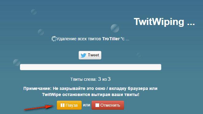 прогресс очистки аккаунта в Твиттере