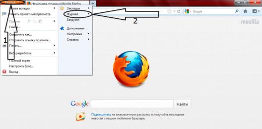 посмотреть историю в Firefox