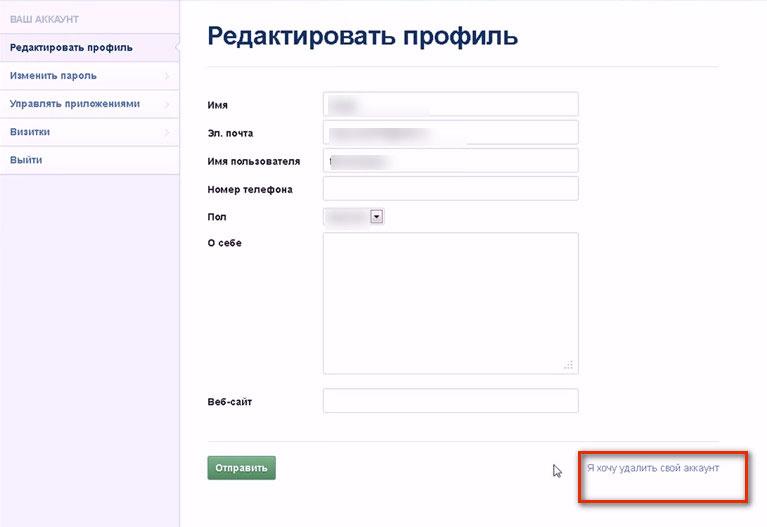 опции редактирования аккаунта