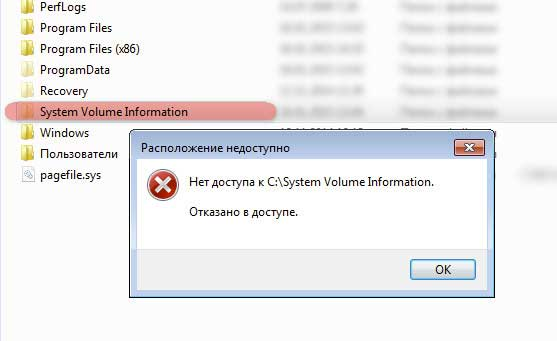 запрет на доступ к System volume information