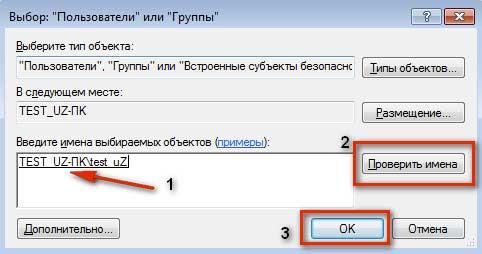 добавление пользователя