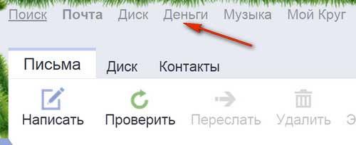 меню аккаунта в Яндекс