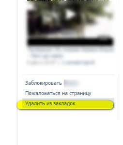удаление пользователя из закладок на его странице