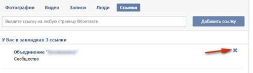 """удаление ссылок на странице """"Мои закладки"""""""