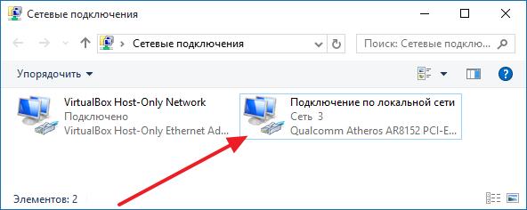 кликните два раза по нужному сетевому подключению