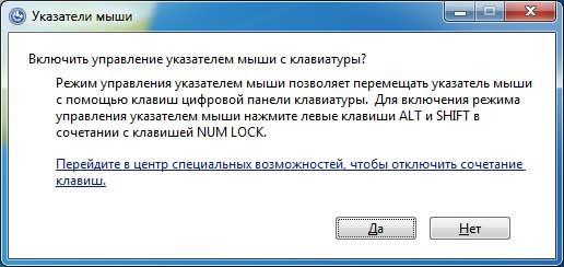 Это окно вы увидите нажав Shift + Alt + Num Lock