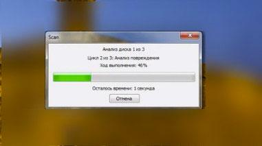 прогресс поиска удалённых файлов