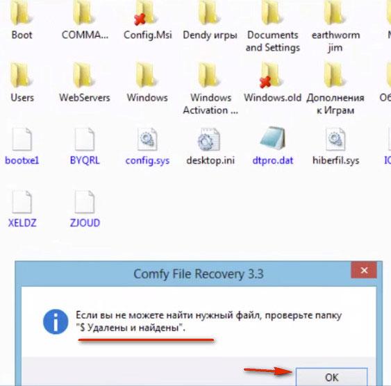 результаты сканирования Comfy File Recovery