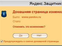 Яндекс Защитник