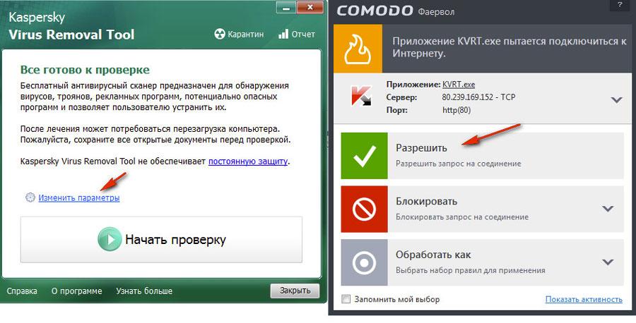 установка Virus Removal Tool