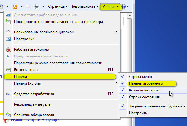 настройки Internet Explorer 8