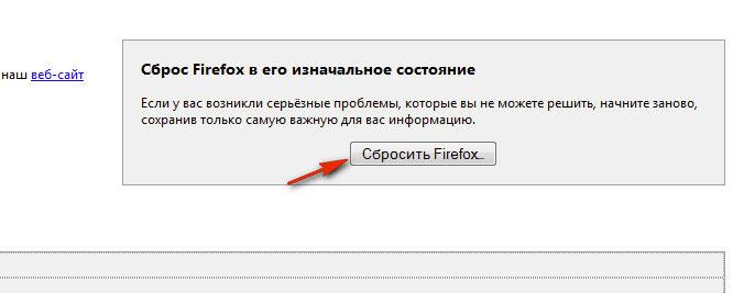 """кнопка """"Сбросить Firefox"""""""