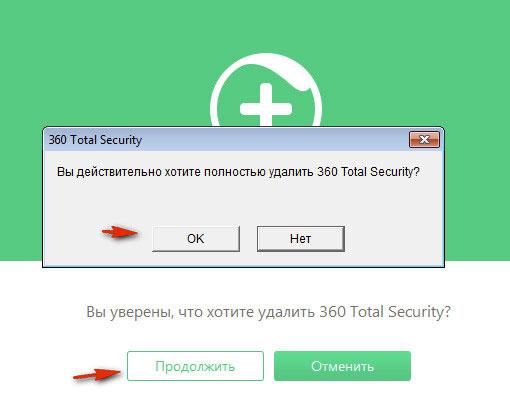 Как удалить 360 Total Security (если антивирус не удаляется)?