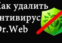 Как удалить антивирус Доктор Веб (Dr.Web) с компьютера