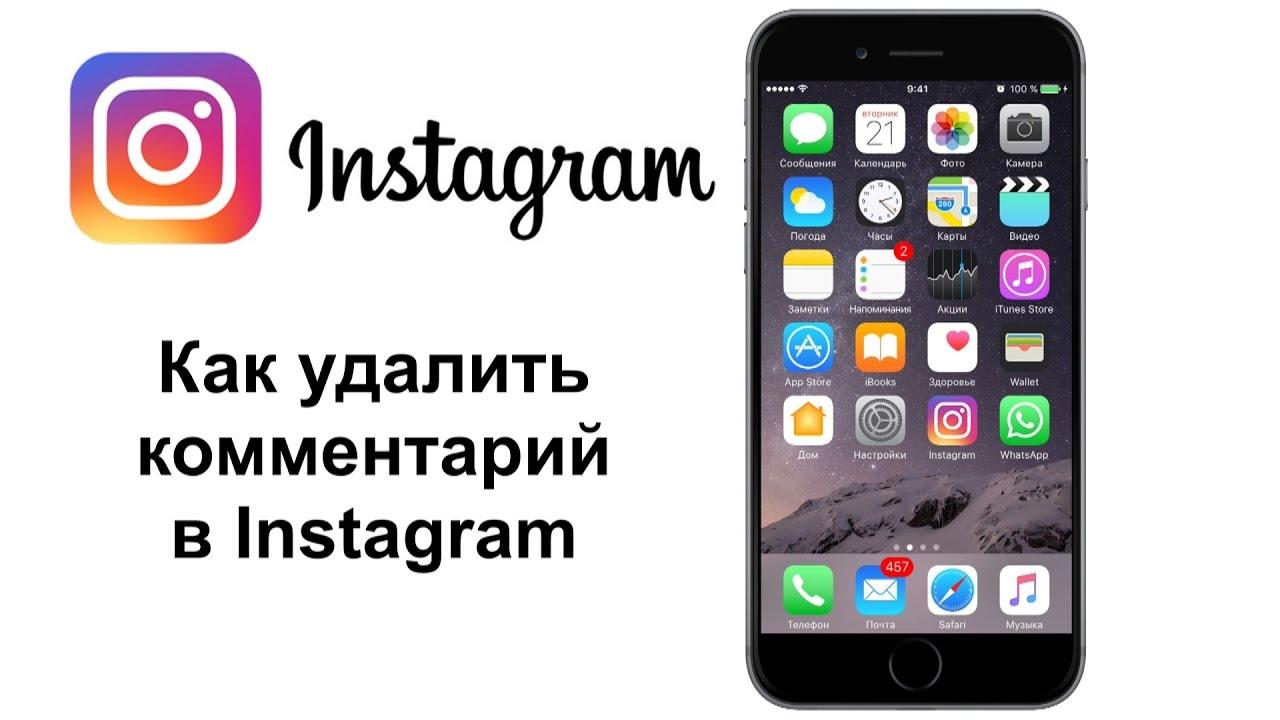 Как удалить комментарий в Инстаграме на Айфоне и Андроиде?
