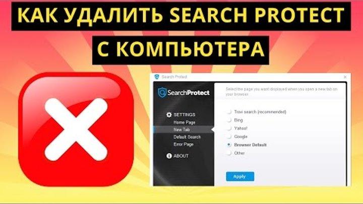 Как удалить Search protect с компьютера и из трея?
