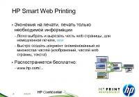 Как удалить Smartwebprinting с компьютера и навсегда отключить ее