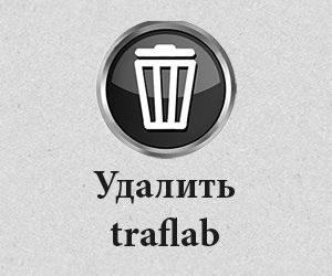 Как удалить Traflab (стартовую страницу) из браузера и компьютера?