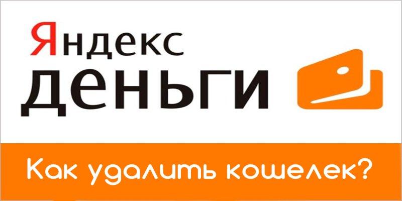 Как удалить Яндекс кошелек и можно ли это сделать?