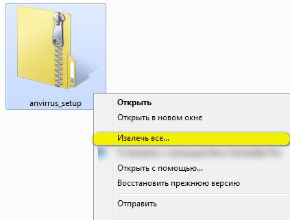 распаковка скачанного архива