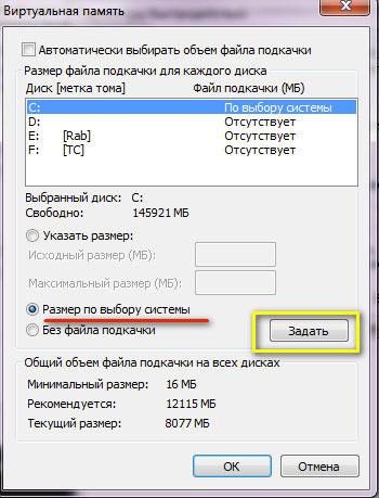 настройка pagefile по выбору ОС