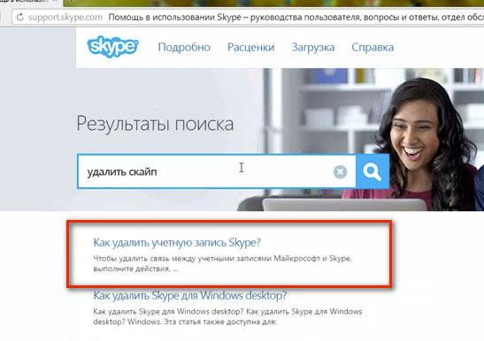 оф сайт программы Skype