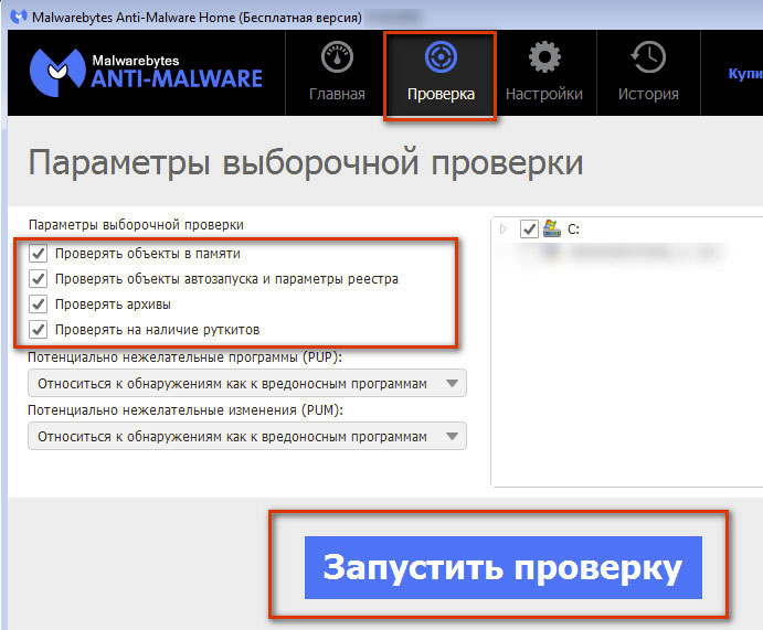 настройки anti-malware
