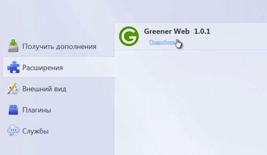 вредоносное расширение в Firefox