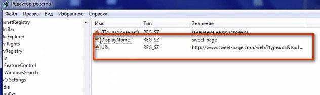 запись вируса в реестре ОС