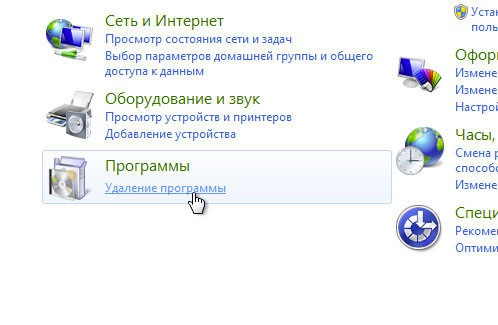опция «Удаление программы»
