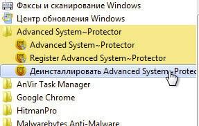 дополнение «Advanced System Protector»