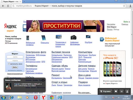 новый вирус - всплывающие окна с рекламой на всех сайтах